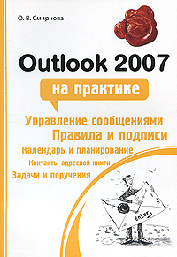 Смирнова О.В. Outlook 2007 на практике