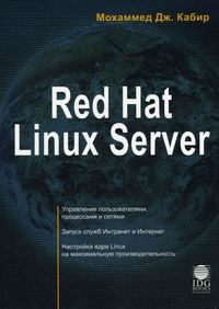Кабир М.Дж. Red Hat Linux Server