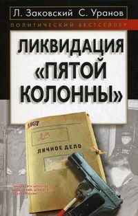 """Заковский Л., Уранов С. Ликвидация """"пятой колонны"""""""