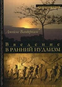 Вандеркам Дж. Введение в ранний иудаизм