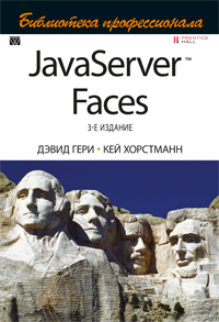 Дэвид М. Гери, Кей С. Хорстманн JavaServer Faces
