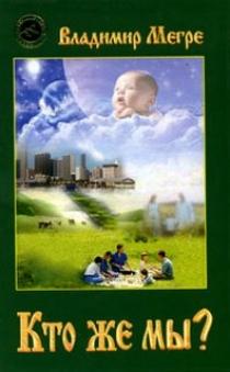 Обложка книги Кто же мы?