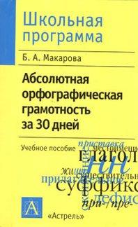 Обложка книги Абсолютная орфографическая грамотность за 30 дней