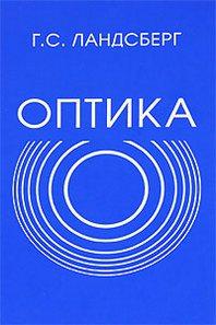 Обложка книги Оптика