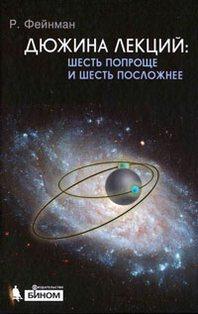 Фейнмановские лекции по физике - это лекции по общей физике, которые читал выдающийся американский физик-теоретик