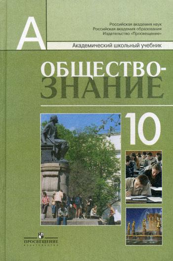 обществознание учебник боголюбова 10 класс скачать