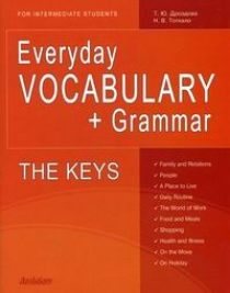 Дроздова Т.Ю., Тоткало Н.В. THE KEYS for Everyday VOCABULARY + Grammar (Ключи).