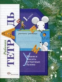 Обложка книги Учимся писать печатные буквы. 1 класс. Рабочая тетрадь