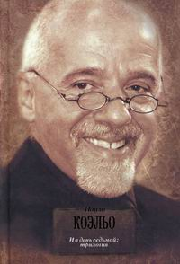 Обложка книги И в день седьмой: На берегу Рио-Пьедра села я и заплакала