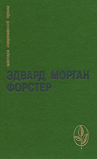 Обложка книги Эдвард Морган Форстер. Избранное