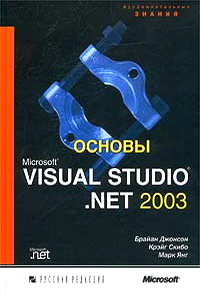 Джонсон Б. Основы MS Visual Studio.Net 2003