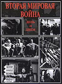 Обложка книги Вторая мировая война. День за днем
