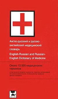 Обложка книги Англо-русский и русско-английский медицинский словарь