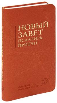 Как читать новый завет дома
