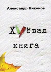 Хуевая книга