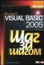 М. Хальворсон MS Visual Basic 2005