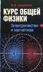 Обложка книги Курс общей физики. Книга 2. Электричество и магнетизм