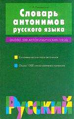 Обложка книги Словарь антонимов русского языка. Более 500 антонимических гнезд