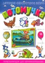 Обложка книги Потомучка