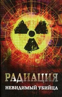 Обложка книги Радиация: невидимый убийца