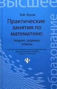 решебник к сборнику гусева в а практикум по элементарной математики