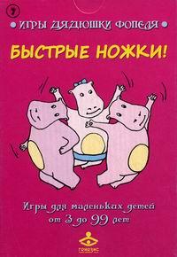 """Обложка книги """"Быстрые ножки!"""" Игры для маленьких детей от 3 до 99 лет"""