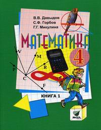 Обложка книги Математика. 4 класс. В 2 книгах. Книга 1