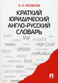 Обложка книги Краткий юридический англо-русский словарь