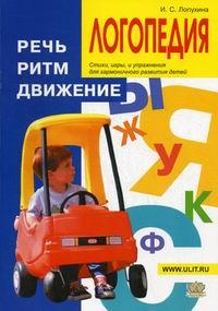 Обложка книги Логопедия. Речь. Ритм. Движение