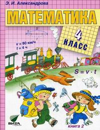 Обложка книги Математика. 4 класс. В 2 книгах. Книга 2