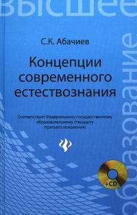 Обложка книги Концепции современного естествознания. Конспект лекций