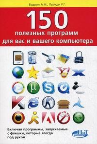 Обложка книги 150 полезных программ для вас и вашего компьютера
