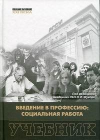 Обложка книги Введение в профессию: социальная работа. Учебник.