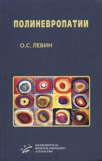 Обложка книги Полиневропатии
