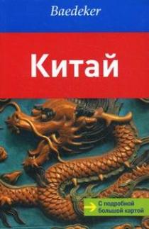 Обложка книги Китай