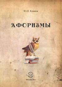 Обложка книги Афоризмы / Ю.Н. Климов.