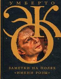 Обложка книги Заметки на полях 'Имени розы'
