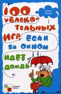 Обложка книги 100 увлекательных игр, если за окном идет дождь