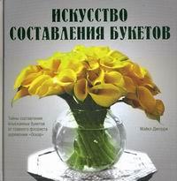 Обложка книги Искусство составления букетов