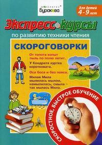 Обложка книги Скороговорки