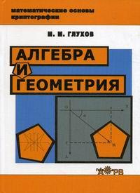Обложка книги Алгебра и геометрия: учебное пособие. Глухов М.М.