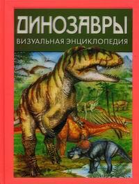 Обложка книги Динозавры. Полная энциклопедия