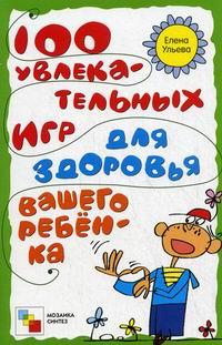 Обложка книги 100 увлекательных игр для здоровья вашего ребенка