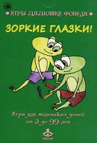 "Обложка книги ""Зоркие глазки!"""