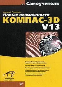 Обложка книги Новые возможности КОМПАС-3D V13. Самоучитель
