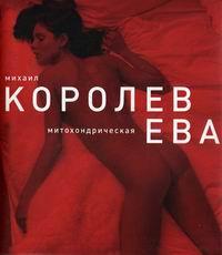 Обложка книги Ева (красная)