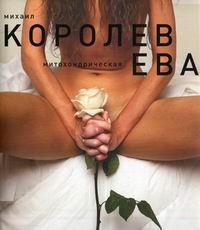 Обложка книги Ева (белая)