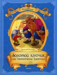 Обложка книги Золотой ключик, или Приключения Буратино