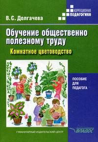 Обложка книги Обучение общественно полезному труду. Комнатное цветоводство. Пособие для педагога