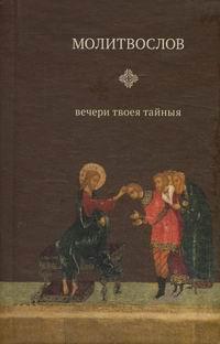 Обложка книги Молитвослов. Вечери Твоея тайныя